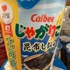 北海道の味☆
