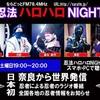 ラジオ忍法ハロハロNIGHTで話題に取り上げられる!2019/03/23
