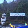 東京八峰マウンテントレイル 2018 クリスマスイブに走りました!