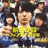 12月29日、鶴見辰吾(2020)