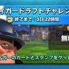 【クラロワ】ディガードラフトチャレンジ*報酬良きっ【9/7】