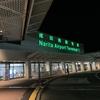 1日目:エチオピア航空 ET673 成田〜仁川 ビジネス