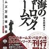 上海のシャーロック・ホームズ:ホームズ万国博覧会 中国篇
