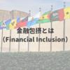 金融包摂(Financial Inclusion)とは
