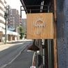 【円山】CafeRain