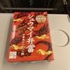 【駅弁レビュー】搾菜好きにはたまらない&JR名古屋駅で購入できる「シュウマイ弁當」
