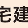 居抜き物件には要注意!(中)