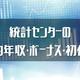 【最新】統計センターの年収は689.4万円!平均年収、ボーナス、初任給をまとめました!