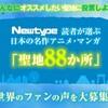 『Newtype読者が選ぶ日本の名作アニメ・マンガ「聖地88か所」』にエントリーしよう! #haruhi
