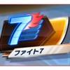 ファイトリーグ通信「ファイト7報酬検証!周回はありか?ないしか?」 2017/08/04