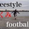 Freestyler Interview- フリースタイラーインタビュー - Vol. 20フリースタイルフットボーラー「たくみ」が想う「フリースタイル」とは。