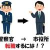 警察官から市役所へ転職する方法!