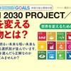 【開催リポート】公開トーク「OPEN 2030 PROJECT/SDGs・未来を変える買い物とは?」