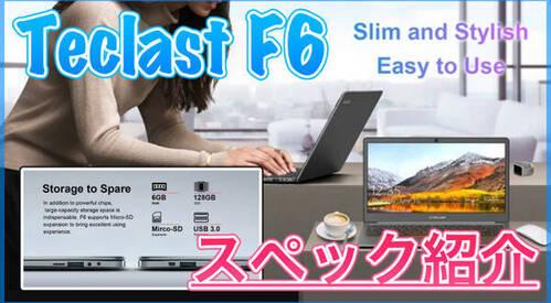 【Teclast F6 スペック紹介】6GBメモリや128GB SSDを搭載した格安WindowsノートPC!