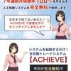 新元号キャンペーン!人工知能システムを無料プレゼント!