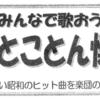 みんなで歌おう!とことん懐メロ!令和元年6月4日開催!!