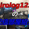 【ゲーミング配信部屋】Twitchパートナー記念!ヒロログの配信環境をすべてお見せします^q^
