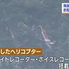 総務省消防庁は群馬県の防災ヘリの墜落事故を受けて安全対策を強化する方針を固める!フライトレコーダーの搭載やパイロットの確保へ!!
