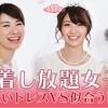 京都サロンのワンコイン試着会には、ドレス講座も(終了)