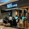 台湾の新幹線寿司『Magic Touch点爭鮮 』私的にアリです!