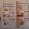 綿半ホールディングス(3199)から9月権利のカタログが届きました☺️