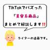 【バカ売れ】TikTokでバズった『美容系商品』まとめて解説します❗️