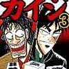 賭博堕天録カイジ 3 /福本伸行