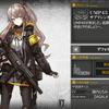 【ドールズフロントライン(ドルフロ)】 ☆4 UMP45 紹介