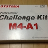 SYSTEMA Professional Challenge Kit M4-A1 2012年モデルを購入