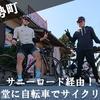 【南伊勢】自転車でサニーロードをサイクリング!丸魚食堂の新鮮なお刺身を満喫!