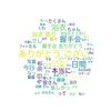 2018/8/12【50日目】ランダムフォレストで再び福岡聖菜のtweetを当てていく