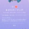【ポケモンGO】伝説を除いた1番火力が出るボーマンダ【タツベイ】