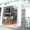 初詣 ~  @ 下谷神社