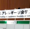 アレルギー学会に参加してきました。