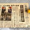山口県の新聞流通考察(その2)