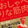 良い後輩…!良い先輩…! 西川貴教著・おしゃべりな筋肉についていきものがかり水野良樹が書評!