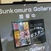 アングラ時代のポスター@Bunkamura Gallery 2019年3月16日(土)