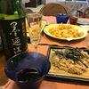 今日は久しぶりに蕎麦の日〜♪しかも美味しい日本酒も!