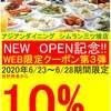 NEW OPEN!! アジアンダイニング シムラン ⑥
