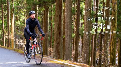 【京都を楽しむ自転車旅】スポーツバイクで風に乗って 森と山里をぐるり 京北編