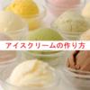 【ふなっしー30分クッキング】アイスクリームの作り方