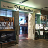 CAFE&BAR Manhattan(カフェアンドバー マンハッタン)/ 札幌市中央区北2条西4丁目 赤れんがテラス 2F