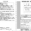 受験票ダウンロード【消防設備士乙種6類@奈良】