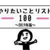 やりたいことリスト100、2019年版。