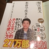 堀江貴文さんの本は力強くて弱気な自分とは正反対でした!