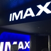 シン・ゴジラを通常->IMAX->4DX->極上爆音上映 の順で観た(ネタバレあり)