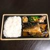 やよい軒「なす味噌と焼魚の弁当」