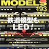 『RM MODELS 193 2011-9』 ネコ・パブリッシング