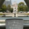 命と平和 広島に寄せて