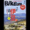 BikeJINを定期購読している理由